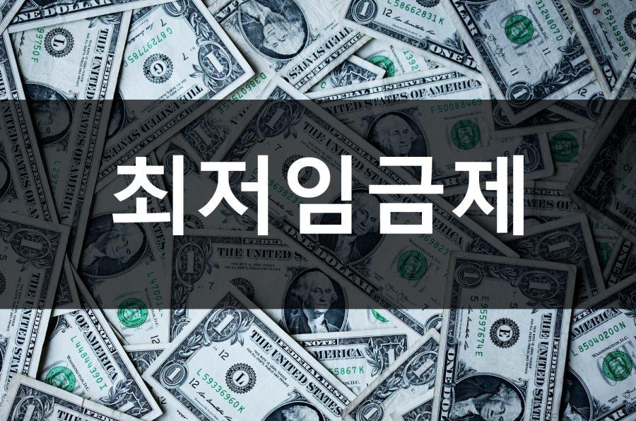 [노동경제] 최저임금제