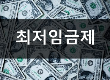[노동경제] FT-Rise in minimum wage fails to spark widespread automation