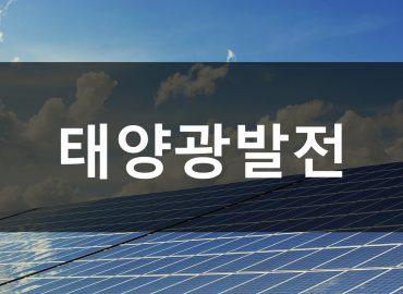 [태양광발전] SMP REC 가격 결정요인 – 2